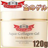 Dr.Ci:Labo黃金緊緻海洋膠原滋養凝露EX 120G通販屋