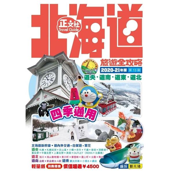 北海道旅遊全攻略2020 21年版(第 13 刷)