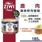 【SofyDOG】ZiwiPeak巔峰 92%鮮肉無穀貓主食罐-鹿肉(185g)貓罐 罐頭