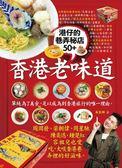 (二手書)香港老味道,港仔的巷弄秘店50+