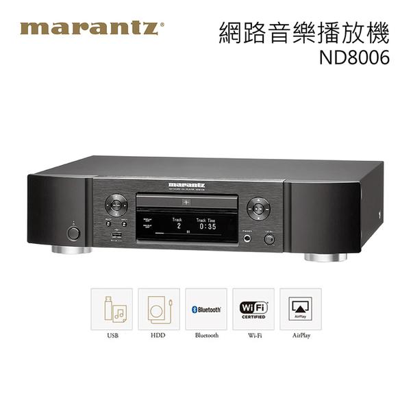 台北視聽音響推薦 日本 MARANTZ 馬蘭士 ND8006 藍芽網路音樂 CD播放機 全新公司貨保固