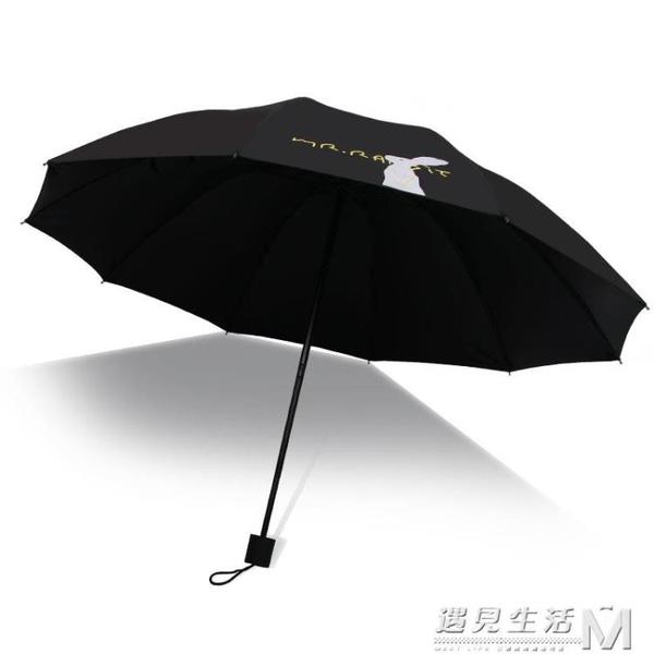 十骨大雨傘摺疊晴雨兩用大號反向防曬傘太陽傘女遮陽防曬防紫外線 遇見生活