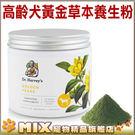 ◆MIX米克斯◆美國哈維博士Dr. Harvey's【高齡犬黃金年代草本養生粉】