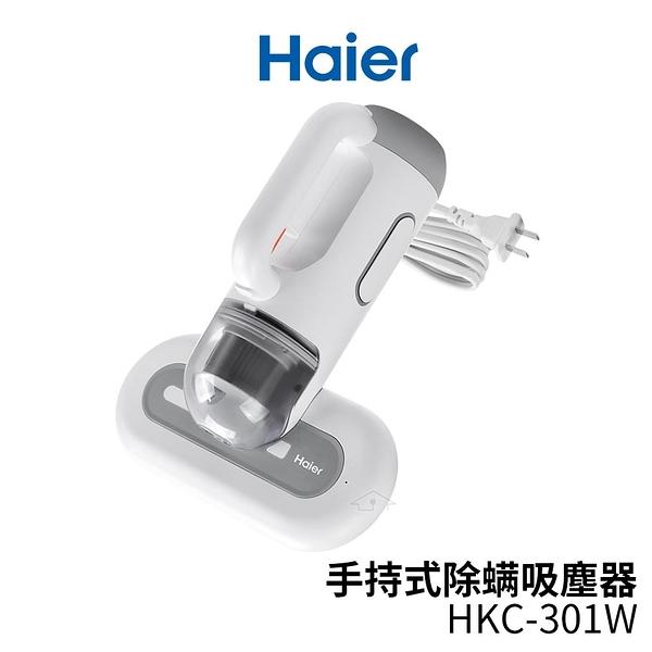 Haier海爾 手持式除螨吸塵器 HKC-301W