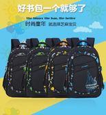 書包 書包中小學生1-3-4-6-9一三六年級5男孩男生超輕減負後背背包