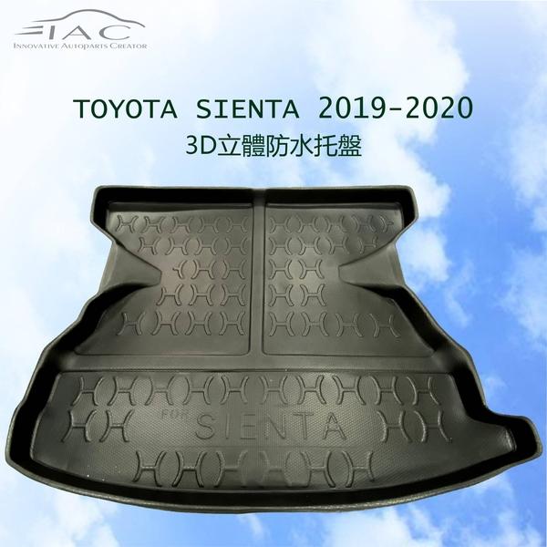 Toyota Sienta 2019-2020 3D防水托盤 防水 隔音 台灣製造 現貨
