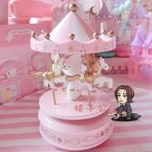 音樂盒 粉色夢幻旋轉木馬音樂盒桌面擺件 少女心桌面擺設軟妹房間裝飾品 2色 交換禮物