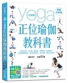 全圖解正位瑜伽教科書(增量升級版)
