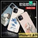 【萌萌噠】iPhone12 系列 Mini Pro Max 文藝小清新女款 少女插畫系列 純彩彩繪 全包軟殼 手機殼 手機套