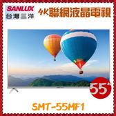 【SANLUX 台灣三洋】55型 4K2K聯網液晶電視 附視訊盒《SMT-55MF1》176度超廣角水平可視角度