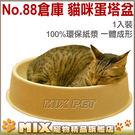 ◆MIX米克斯◆台灣精品88號倉庫【03...