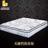 ASSARI-尊爵天絲竹炭強化側邊獨立筒床墊(雙大6尺)