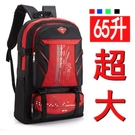熱賣登山包 65升超大容量後背包戶外旅行背包男女登山包旅游行李包【618 狂歡】