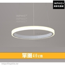 INPHIC-幾何簡約藝術led吊燈客廳燈北歐書房LED燈環形燈現代餐廳燈臥室-單圈40cm_Fnsm