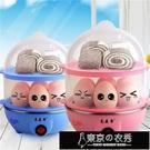 蒸蛋器 雙層蒸蛋器家用小型 蒸蛋器自動斷電 1人迷你