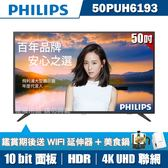 ★送2禮★PHILIPS飛利浦 50吋4K HDR聯網液晶顯示器+視訊盒50PUH6193