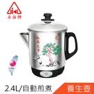 【超商取貨】永新牌2.4公升304不鏽鋼養生壺 煎藥壺YS-115