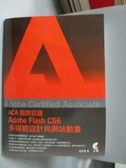 【書寶二手書T9/電腦_XDR】Adobe Certified Associate國際認證-Adobe Flash CS