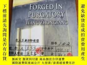 二手書博民逛書店Forged罕見in Purgatory【英文原版,插圖本】Y12800 Wang Zhongfang Cre