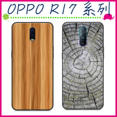 OPPO R17 R17pro 木紋系列手機殼 石頭紋保護套 全包邊手機套 黑邊背蓋 仿木紋保護殼 TPU後殼