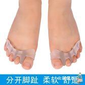 分趾器大腳趾矯正器五指分趾器可穿鞋成人大腳骨重疊趾小拇指外翻矯正器全館滿千88折