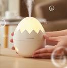 加濕器 蛋殼加濕器小型迷你噴霧辦公室家用靜音桌面補水空氣凈化可愛【快速出貨八折搶購】