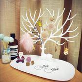飾品簡約首飾架掛耳釘耳環耳飾收納盒收納架展示架子家用 LI1759『寶貝兒童裝』