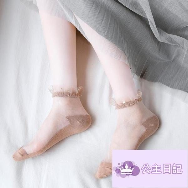 4雙 蕾絲水晶襪潮透明網紗薄款花邊襪子女玻璃絲棉底短襪【公主日記】