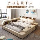 多功能親子床組 | 加大雙人6尺【IKHOUSE】-客製化商品