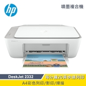 【HP 惠普】DeskJet 2332 噴墨多功能事務機