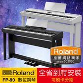 小叮噹的店-全省到府安裝 ROLAND FP-90 標準88鍵 三踏板 數位鋼琴 電鋼琴 公司貨