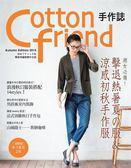 (二手書)Cotton friend 手作誌30:秋日の時尚速成快遞