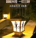 太陽能柱頭燈室外庭院燈別墅花園大門柱子燈門柱燈戶外防水圍墻燈YYJ 【快速出貨】