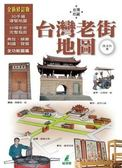 (二手書)台灣老街地圖
