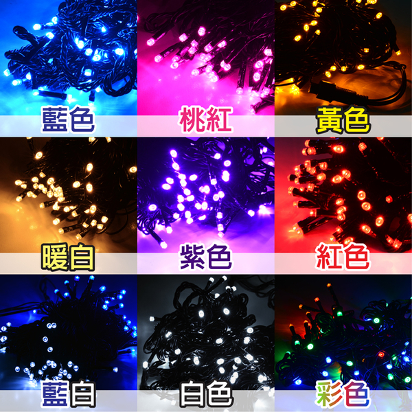 【中將3C】100LED 聖誕燈 10米 可串接 (插電款)   .12039-LED-10M%