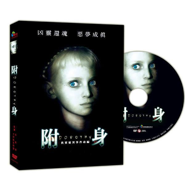 附身 DVD  (購潮8)