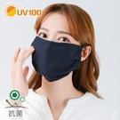 UV100 防曬 抗UV-透氣舒適包覆口罩-中性