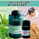 Amida 蜜拉平衡去脂洗髮精1000ml+蜜拉角質蛋白護髮素 250ml