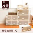 收納箱/置物箱/衣物箱 極簡澈亮可自由堆疊雙格抽屜_1入  dayneeds