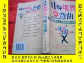 二手書博民逛書店有一種境界叫彎曲罕見彎曲是現代人生存發展的大智慧Y25944 石