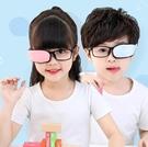 獨眼罩眼鏡套弱視矯正斜視鏡面罩兒童