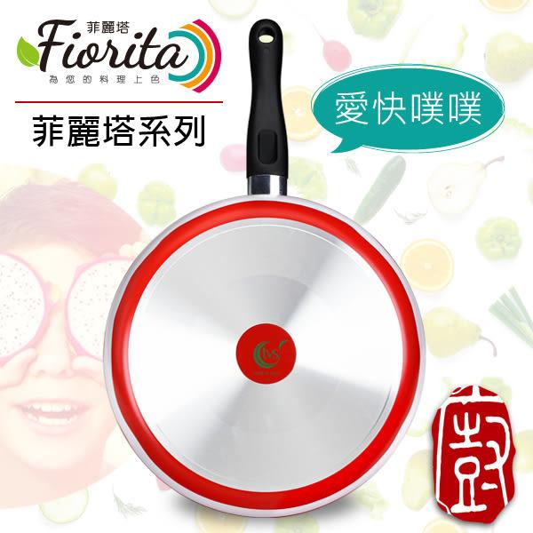 『義廚寶』菲麗塔系列 30cm深平底鍋 [FE04愛快噗噗]~為您的料理上色【單鍋】