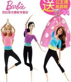 芭比娃娃Barbie百變造型娃娃 女孩禮物 多關節可動瑜伽娃娃【非凡】