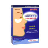 專品藥局 森田藥粧 緊緻修護細白眼膜20片(10包)入 【2006841】