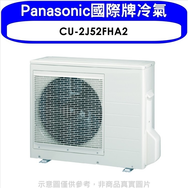 《全省含標準安裝》Panasonic國際牌【CU-2J52FHA2】變頻冷暖1對2分離式冷氣外機 優質家電