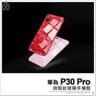 華為 P30 Pro 貝殼紋 手機殼 玻璃殼 背板 保護套 大理石紋 手機套 彩虹 保護殼 防刮 背蓋 硬殼