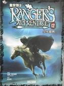 【書寶二手書T7/一般小說_LAW】皇家騎士 12 皇室遊俠_約翰・弗拉納根,  崔容圃