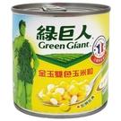 綠巨人金玉雙色玉米粒340g【康鄰超市】...