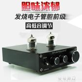 功放器 飛想TUBE-03發燒膽前級功放電子管HIFI膽機功放前置放大高低音調 可可鞋櫃