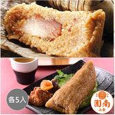 【南門市場南園】湖州鮮肉粽5入(300g/入)+湖州鮮肉蛋黃粽5入(300g/入)